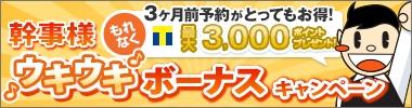 【スマホバナー】幹事様ウキウキキャンペーン