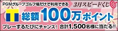 【スマホバナー】3月スピードくじ