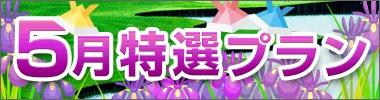 【スマホバナー】5月特選