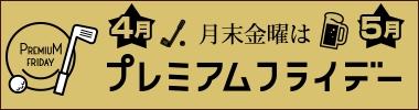 【スマホバナー】プレミアムフライデー特集