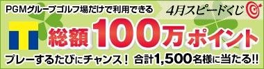 【スマホバナー】4月スピードくじ