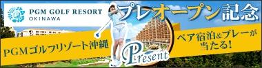 PGMゴルフリゾート 沖縄プレオープン記念キャンペーン