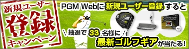 PGM Web新規ユーザー登録キャンペーン(5月)