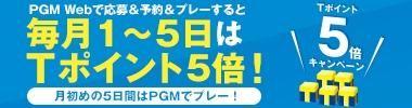 Tポイント5倍キャンペーン (8月)
