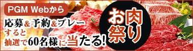 お肉祭りキャンペーン