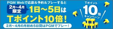 Tポイント10倍キャンペーン (2月)