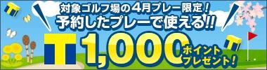 【4月プレー】予約したプレーで使える1,000ポイントプレゼントキャンペーン