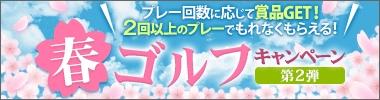 春ゴルフキャンペーン 第2弾【4月プレー】