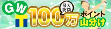【通常予約】GWポイント山分けキャンペーン