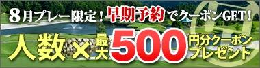 人数×最大500円分クーポンキャンペーン(8月プレー)