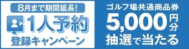 【8月まで!】夏の1人予約プロフィール登録キャンペーン