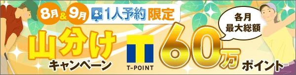 【8月&9月プレー】1人予約Tポイント山分けキャンペーン