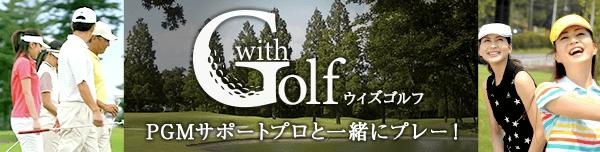 【スマホバナー】with Golf