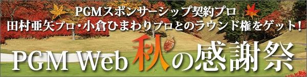 PGM Web秋の感謝祭