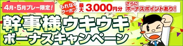 幹事様ウキウキボーナスキャンペーン(5月プレー)