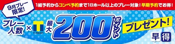 【9月プレー】人数×期間固定Tポイント最大200ポイントプレゼント
