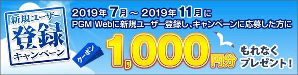 PGM Web新規ユーザー登録キャンペーン(2019年7月~11月)