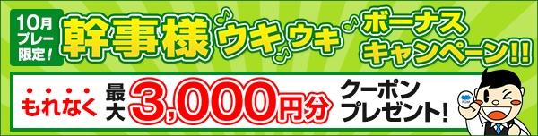 幹事様ウキウキボーナスキャンペーン(10月プレー)