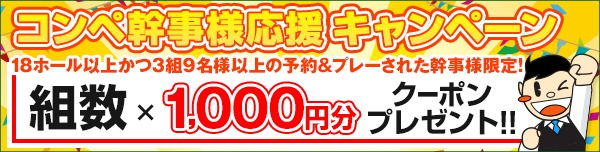 【1月プレー】幹事様限定!組数×1,000円引きクーポンプレゼント!!