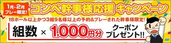 【2月プレー】幹事様限定!組数×1,000円引きクーポンプレゼント!!