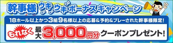 幹事様ウキウキボーナスキャンペーン(6月プレー)