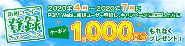 新規ユーザー登録キャンペーン(2020年4月~7月)