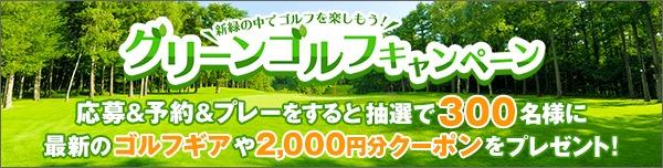 グリーンゴルフキャンペーン
