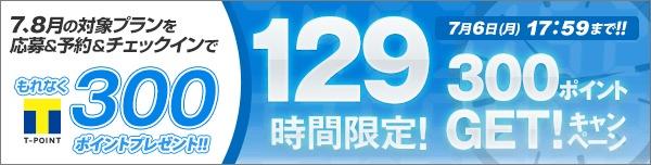 129時間限定 300ポイントGET!キャンペーン(7月開催)