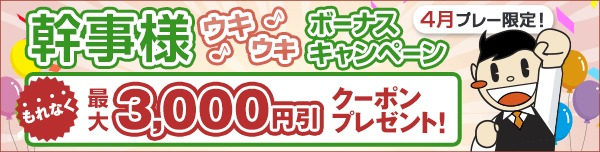 【4月プレー】幹事様ウキウキボーナスキャンペーン