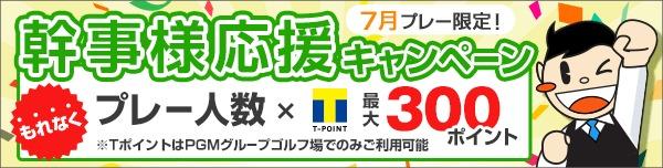 【7月プレー】幹事様応援キャンペーン プレー人数×最大300ポイント