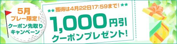 クーポン先取りキャンペーン(5月プレー)