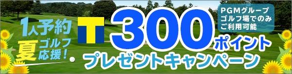 1人予約夏ゴルフ応援!300ポイントプレゼント