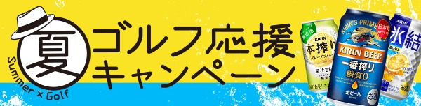 夏ゴルフ応援キャンペーン