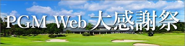 PGM Web大感謝祭2021