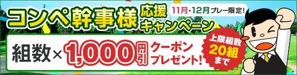 【12月プレー】幹事様応援 組数×1,000円引クーポンプレゼント
